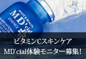 MD'cia(メディシャル)