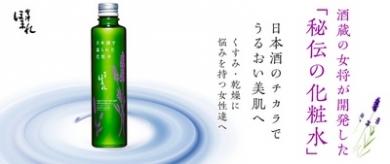 ほまれ化粧水
