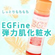 日本ゼトック EGFine弾力肌化粧水