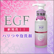 日本ゼトック EGFハリつや泡洗顔