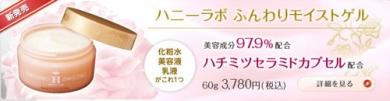 【山田養蜂場】 オールインワン!ハニーラボ ふんわりモイストゲル