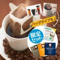 特別イベント【1000名】珈琲が苦手な方も♪「きれいなコーヒー」モニター大募集!/モニター・サンプル企画