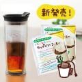 【100名様】新しい美味しさを体感!新発売コーヒーモニター大募集!/モニター・サンプル企画