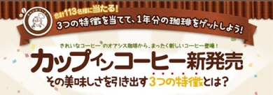 オアシス珈琲「カップイン・コーヒー」新発売記念キャンペーン