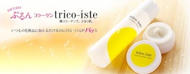trico-iste★9つのキレイ肌成分で、ぷるり肌に。