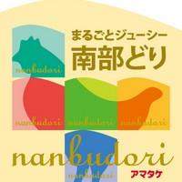 株式会社アマタケ(南部どりのヒミツ)