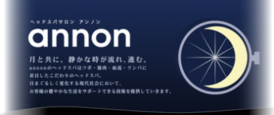 東京・大阪・兵庫のヘッドスパサロン アンノン