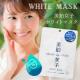 イベント「【インスタ投稿】美珀うるおい成分配合*しっとり潤うフェイスマスク現品モニター☆」の画像