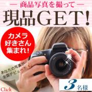 ※現品※43,740円相当をプレゼント!!【素敵に写真を撮って下さい☆】