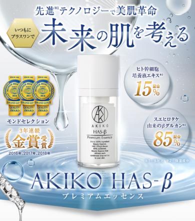 AKIKO HAS-β プレミアムエッセンス 楽天 購入サイト
