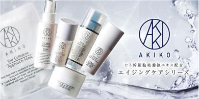 株式会社ルネット AKIKO公式サイト