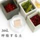 イベント「soil(ソイル)買うなら、まずどれから?3つ選んでドライングブロックをGET!」の画像