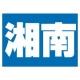 イベント「★ 新しくなった 湘ゼミの教室ページ をチェックしよう! ★」の画像