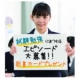 イベント「「テスト勉強」エピソード大募集!カキコミで図書カード2000円分!!」の画像
