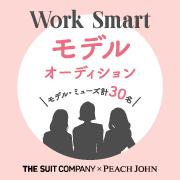 2020年秋発売予定【THE SUIT COMPANY×PEACH JOHN】コラボのWork Smartスーツモデル募集