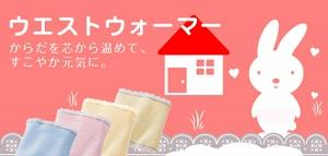 日本アトピー協会推薦 健康繊維 イオカウェストウォーマー