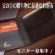 イベント「C COMPANY「ファルコラ・二つ折り小銭財布モニター募集!」の画像