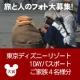 イベント「【C COMPANY】 旅と人のフォト大募集!ディズニーリゾートにご家族ご招待♪」の画像