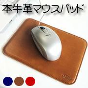 【C COMPANY】 オンラインショップ限定の本牛革マウススパッド