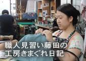 Cカンパニー:職人見習い藤田の工房きまぐれ日記