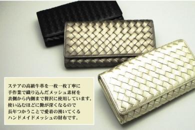 Cカンパニー 手編みメッシュ・長財布