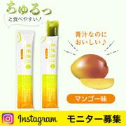 「「美感青汁ぷらす」モニターキャンペーン♪」の画像、株式会社イマドキのモニター・サンプル企画