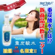 「ついに登場! 飲めるHot Tab 重炭酸水!?(好評につき増枠‼)」の画像、株式会社 ホットアルバム炭酸泉タブレットのモニター・サンプル企画