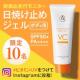 イベント「「VCサンプロテクトボディジェル」新商品先行モニター募集【10名】」の画像