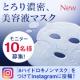 イベント「透明感とハリが目覚める「シートマスク」モニター募集【10名】」の画像