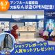 イベント「【なんば店OPEN記念!】ショップレポートでアンプルール 人気アイテム 豪華3点セットをプレゼント!」の画像