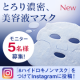イベント「透明感とハリが目覚める「シートマスク」モニター募集【5名】」の画像