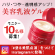 イベント「ぷるんとつやめく究極のキレイ肌へ「美容乳液ゲル」現品モニター募集【10名】」の画像