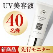 「新商品「UV美容液」先行モニター募集」の画像、ドクターズコスメのアンプルールのモニター・サンプル企画