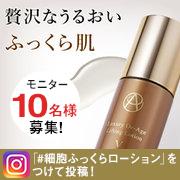贅沢なうるおいで満たしながら肌を引き締める「化粧水」モニター募集【10名】