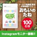 【おもいのたね】ブログorインスタ投稿モニター100名様募集!/モニター・サンプル企画