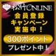 イベント「【追加緊急募集】 松竹オンラインパートナーブロガー募集」の画像