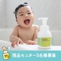【instagramモニター募集】全身洗える国産オーガニックシャンプー/モニター・サンプル企画
