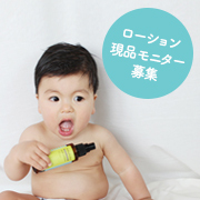 【instagramモニター】国産オーガニックベビーローションたっぷり保湿