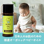 日本人の繊細なお肌のためのオーガニックオイルモニター募集