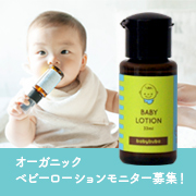 【モニター10名様募集!】日本人のお肌のためのオーガニックベビーローション
