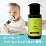 「【モニター10名様募集!】日本人のお肌のためのオーガニックベビーローション」の画像、株式会社ベビーブーバのモニター・サンプル企画