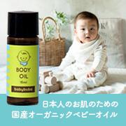 株式会社ベビーブーバの取り扱い商品「babybuba(ベビーブーバ) ボディオイル ミニサイズ 15ml」の画像