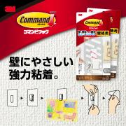 スリーエム ジャパン株式会社の取り扱い商品「コマンド(TM) フック 壁紙用 フォトクリップ(ホワイト) 2パック」の画像