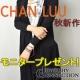 イベント「【公式CHAN LUU】LA発!チャンルーまたはwakamiをプレゼント!」の画像