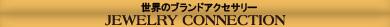 【ジュエリーコネクション】世界のブランドアクセサリーをセレクト