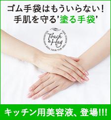Touch&Hug ブランドサイト