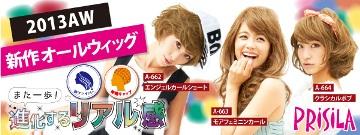 プリシラ 2013A/W新作ウィッグ♪