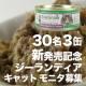 """プレミアムキャットフード缶""""ジーランディア 85g 3缶""""モニタ募集【30名様】"""