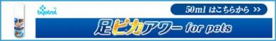 商品サイト:足ピカアワー50ml