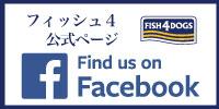 フィッシュ4 facebookページ